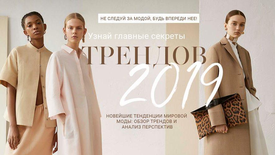 Имидж-дизайнер из Латвии Элга Хомицка расскажет о новых тенденциях фэшн-индустрии в Киеве