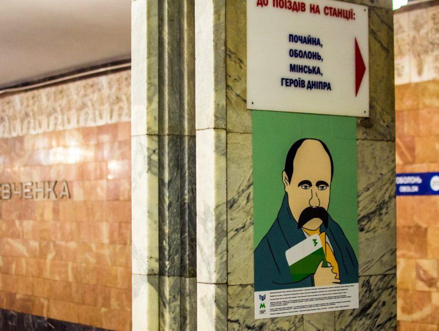 Фрида и Джек Воробей: в столичной подземке появились необычные постеры с Тарасом Шевченко