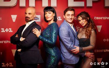 """""""Свингеры 2"""": украинские звезды посетили премьеру эротической комедии в Киеве"""