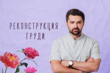 Украинский пластический хирург бесплатно проведет реконструкцию груди после рака молочной железы