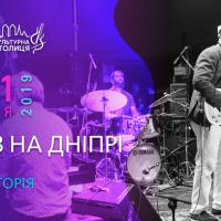 18 июля в городе Днепр стартует Международный джазовый фестиваль