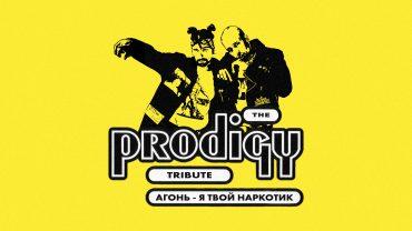 Группа АГОНЬ выпустила ремикс в стиле The Prodigy