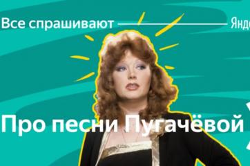 Миллион алых роз в пяти фурах: в Сети появился забавный ролик в честь 70-летия Пугачевой