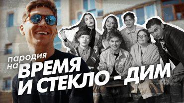 """Владимир Остапчук презентовал пародию на """"Время и Стекло"""""""