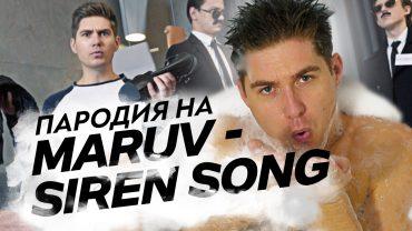 Владимир Остапчук снял смешную пародию на MARUV