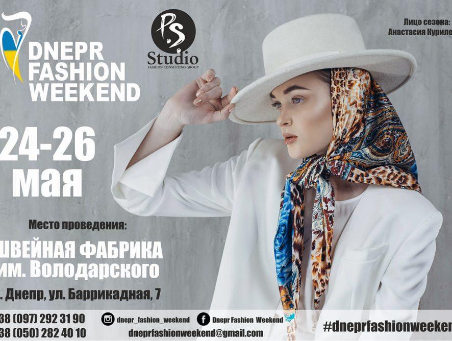 24-26 мая состоится Dnepr Fashion Weekend: в этот раз на новой локации