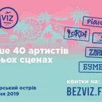 БezViz Festival в Днепре: Lordi, Бумбокс, Pianoбой и другие выступят на музыкальном фестивале
