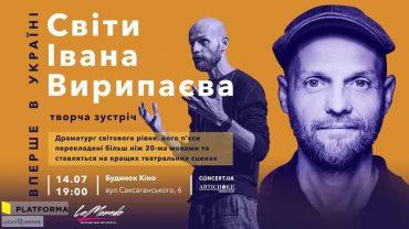 14 июля в Киеве состоится творческая встреча с режиссером Иваном Вырыпаевым