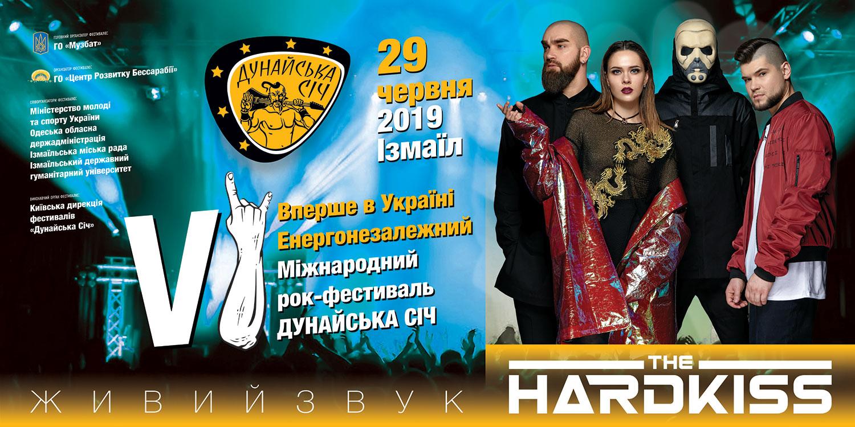 Рок на батареях: THE HARDKISS и KOZAK SYSTEM выступят на фестивале в Измаиле