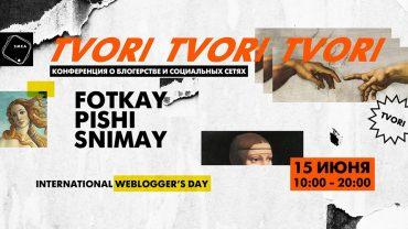 В Киеве пройдет конференция о блогерстве и социальных сетях TVORI