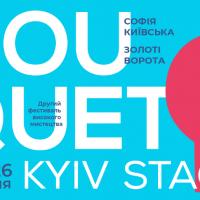 Девять дней нового украинского кино на фестивале Bouquet Kyiv Stage: почему это стоит увидеть