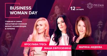 Business Woman Day: осенью в Киеве пройдет бизнес-конференция для женщин
