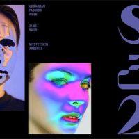 Украинские дизайнеры представят коллекции сезона SS'20 на Ukrainian Fashion Week: полная программа