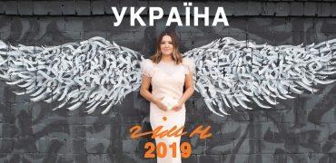 """Могилевская представила клип на """"новый"""" гимн Украины"""
