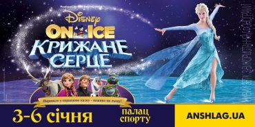 "В Киеве представят постановку Disney On Ice по мотивам ""Холодного сердца"""