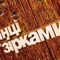 """""""Танці с зірками 2019"""": кто покинул шоу после второго эфира"""
