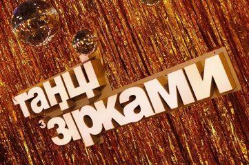 "NK, MARUV и другие звезды выступили в финале шоу ""Танці з зірками"""