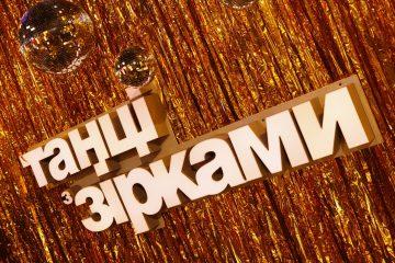 """Танці з зірками 2019"": видео выступлений всех участников полуфинала"