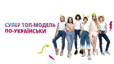 """""""Супер Топ-модель по-украински"""": любимые участницы вернутся за победой"""