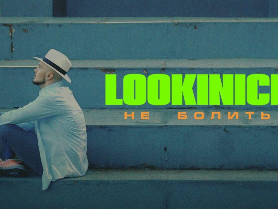 """""""Ми випили себе до дна"""": LOOKINICH представил песню о сложных отношениях"""