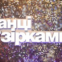 """""""Танці з зірками 2020"""": названы имена всех участников шоу"""