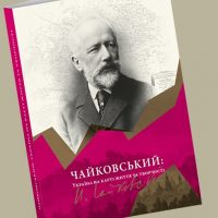 Литературные симфонии: композитор Чайковский и Украина на карте его жизни