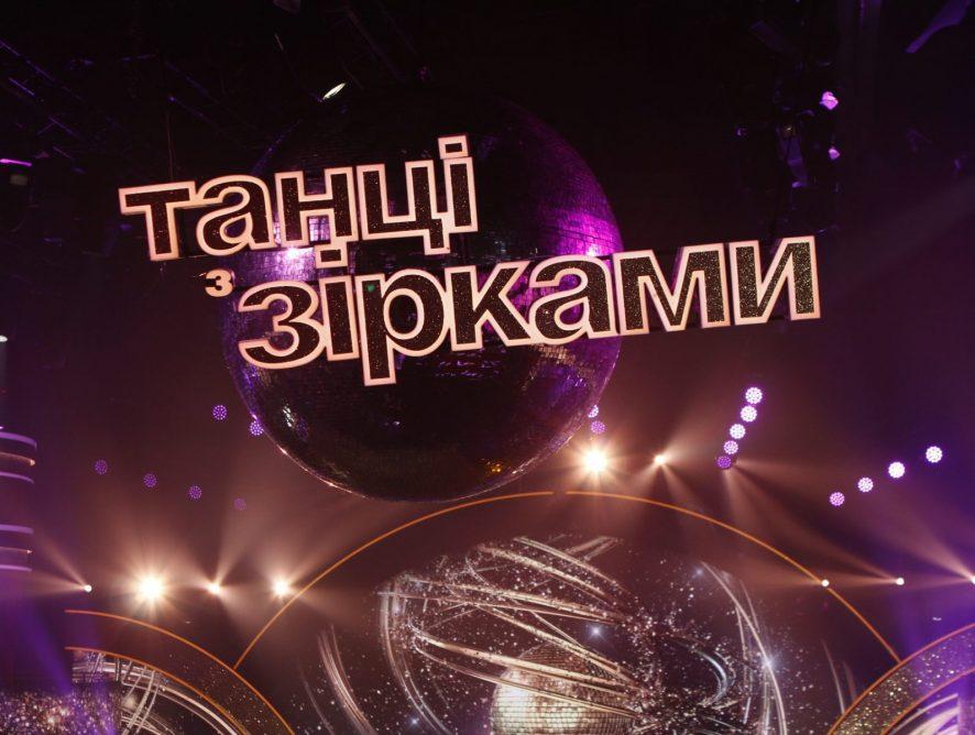 """""""Танці з зірками"""": кто покинул шоу в пятом эфире и оценки судей"""