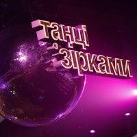 """""""Танці з зірками 2020"""": кто покинул шоу после семейного эфира"""