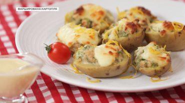 Запечена фарширована картопля: оригінальний рецепт від ведучого Григорія Германа